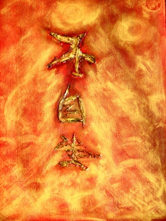 """ Daode Jing "" Acrylic paint on canvas - Ακρυλικά σε καμβά 40 x 30 cm."